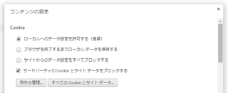 chrome_cookie_setting01_10.png
